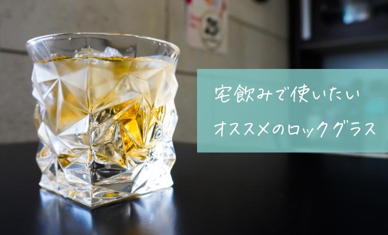 宅飲みで使いたい、オススメのロックグラス