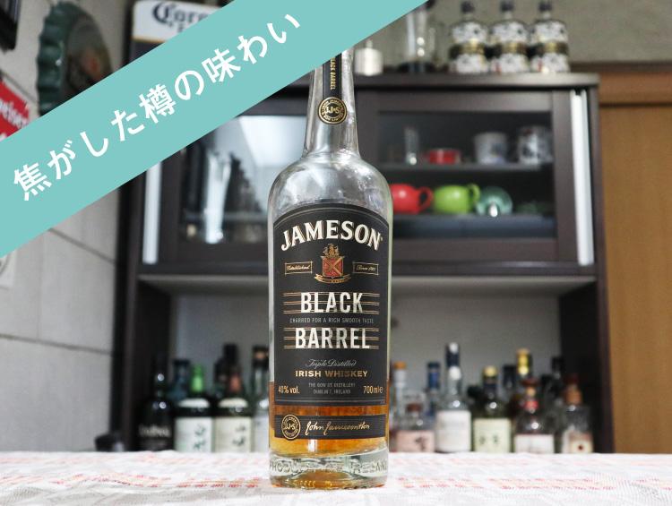 焦がした樽の味わい ジェムソンブラックバレル