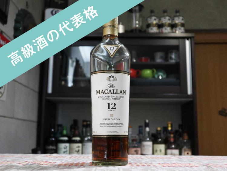 高級酒の代表格 マッカラン12年