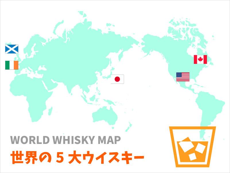世界5大ウイスキー 詳細マップ