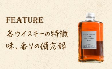 各ウイスキーの特徴、味、香りの備忘録