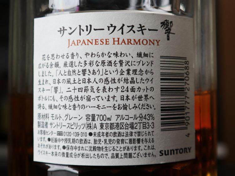 ウイスキー 響 ボトル裏