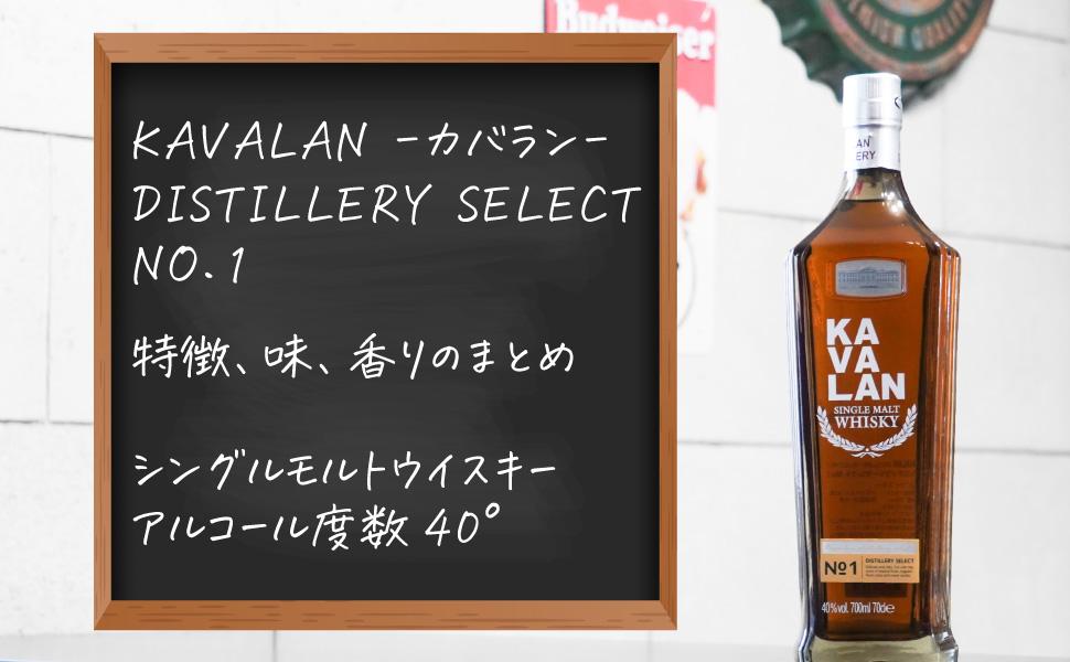 KAVALAN カバラン No.1の特徴、味、香りのまとめ
