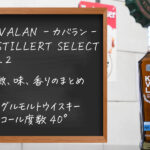 KAVALAN カバラン No.2の特徴、味、香りのまとめ