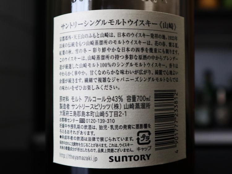 ウイスキー 山崎 ボトル裏