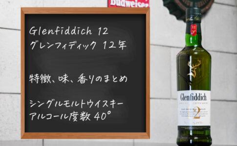 グレンフィディック12年の特徴、味、香りのまとめ