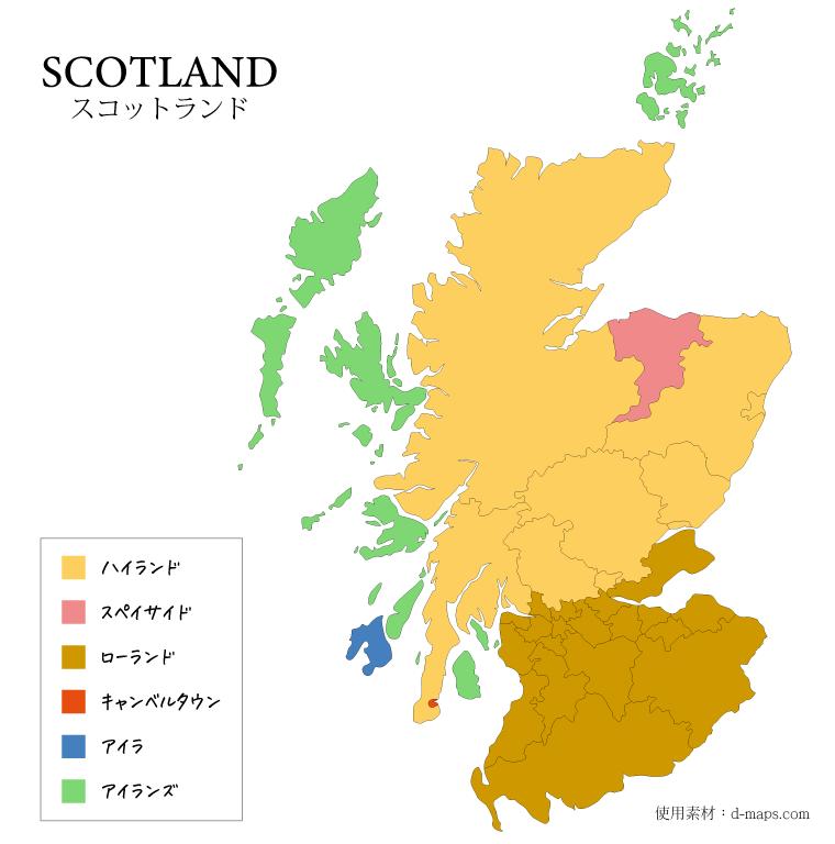 スコットランド ウイスキー生産地 詳細マップ